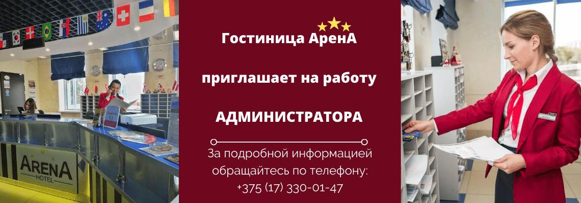 Гостиница АренА приглашает на работу АДМИНИСТРАТОРА