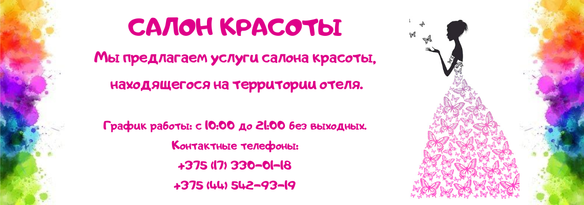 САЛОН КРАСОТЫ (2)