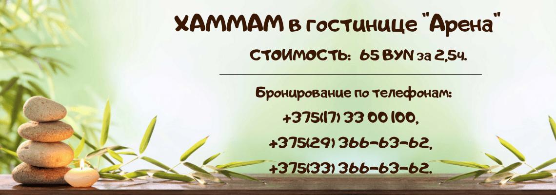 хаммам (1)